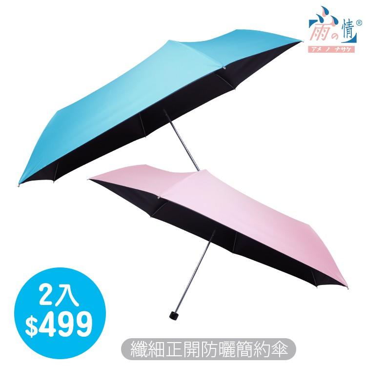【2入組】纖細正開防曬簡約傘任選2支特價$499
