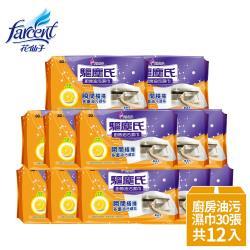 驅塵氏 廚房油污濕巾(30張/包-12包/箱-箱購)
