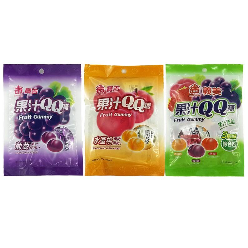 義美果汁QQ糖-綜合/葡萄/水蜜桃 88g/包【30003】