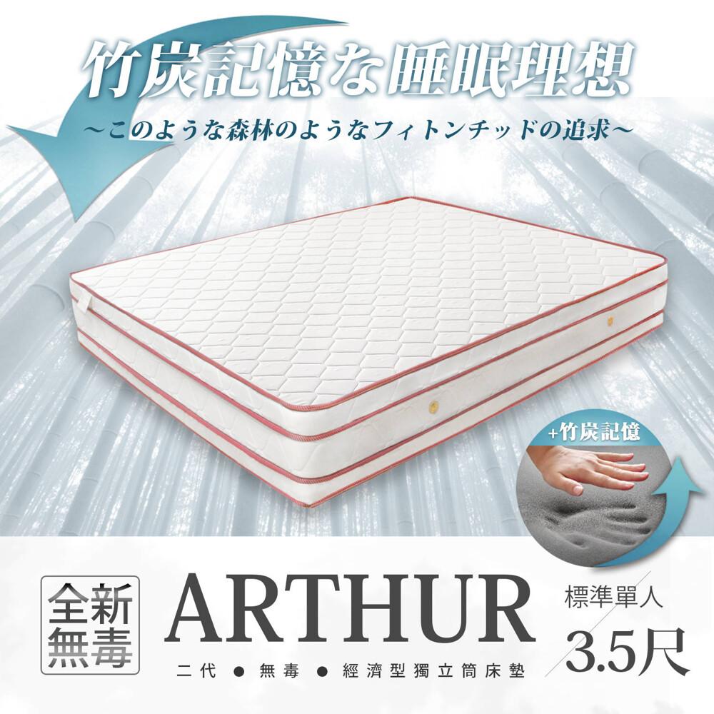 經濟型環保無毒系列-arthur亞瑟竹炭記憶四線高獨立筒床墊-單人3.5x6.2尺(28cm)