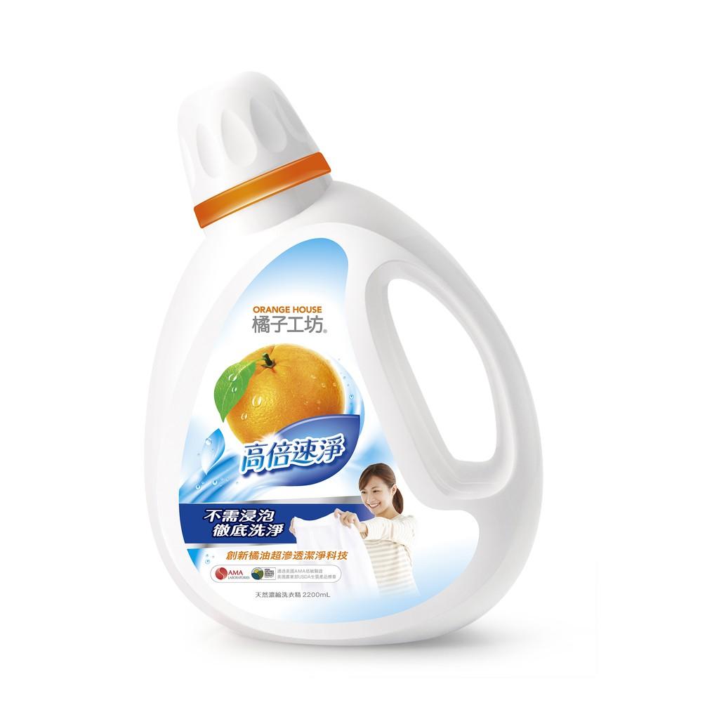 橘子工坊 天然濃縮洗衣精 高倍速淨2200ml 6瓶