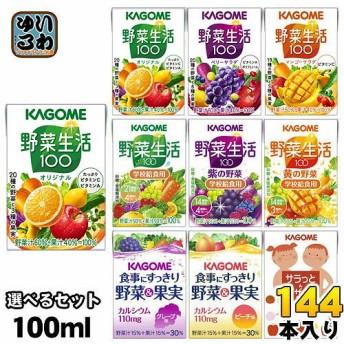 カゴメ 野菜ジュース 100ml 紙パック 選べる 144本 (36本×4)
