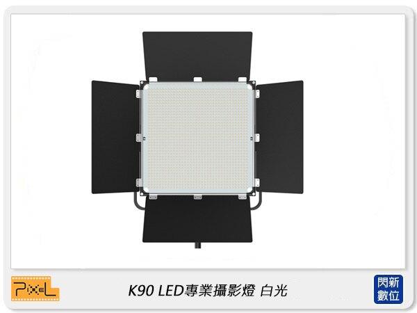 【滿3000現折300+點數10倍回饋】Pixel 品色 K90 1300顆 LED 專業攝影燈 白光 (公司貨) 補光燈