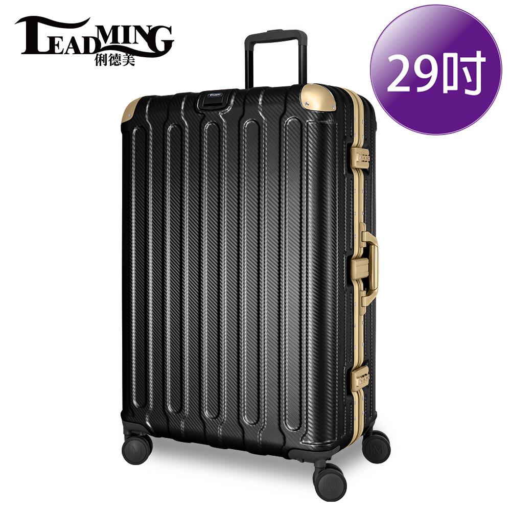 leadming29吋 微風輕旅鋁框 防刮耐撞亮面行李箱