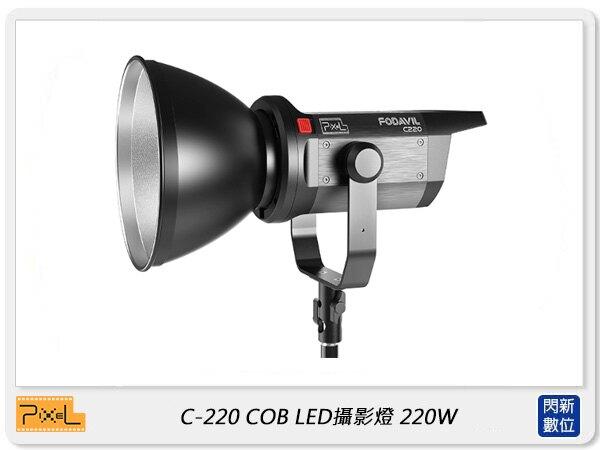 【滿3000現折300+點數10倍回饋】Pixel 品色 C-220 COB LED 攝影燈 220W 色溫5600K (C220,公司貨)
