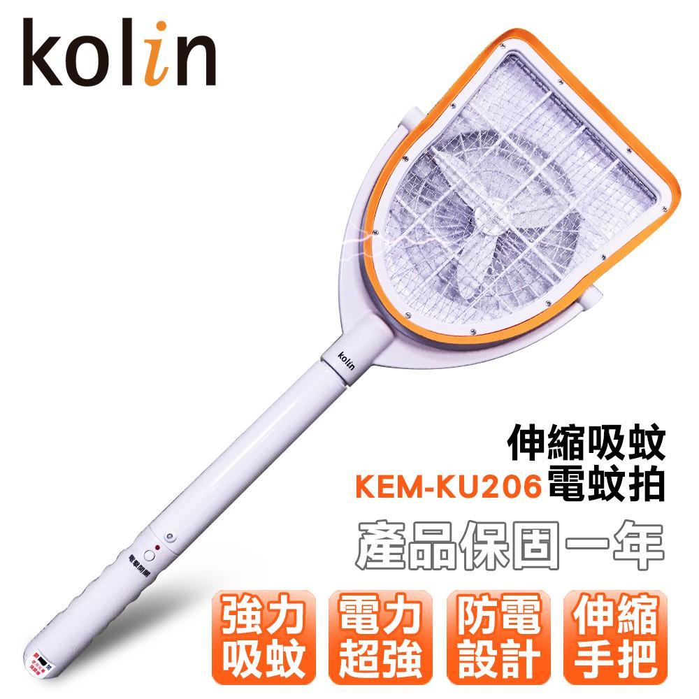 歌林kolin伸縮吸蚊電蚊拍 KEM-KU206