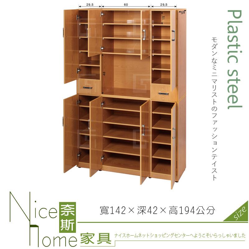 奈斯家具nice137-02-hx (塑鋼材質)4.7尺隔間櫃/鞋櫃/上+下-木紋色