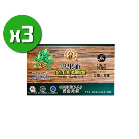 【米歐】黃金印加果油膠囊x3盒(60粒/盒)