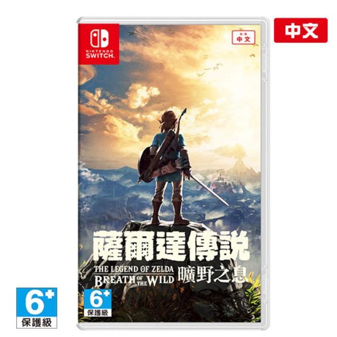 Nintendo 任天堂 Switch 薩爾達傳說 曠野之息 中文版 台灣公司貨