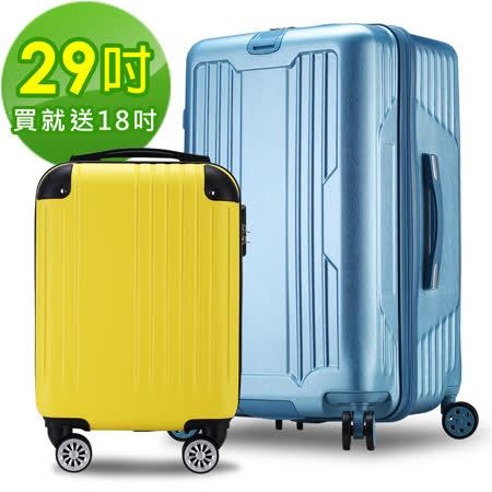 【Bogazy】皇室經典 29吋胖胖箱大容量行李箱(買就送~18吋廉航專用登機箱)