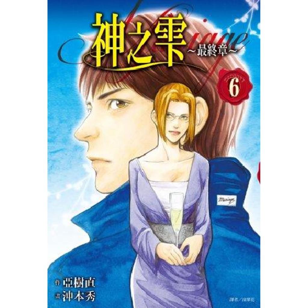 神之雫 最終章-Mariage-(06)