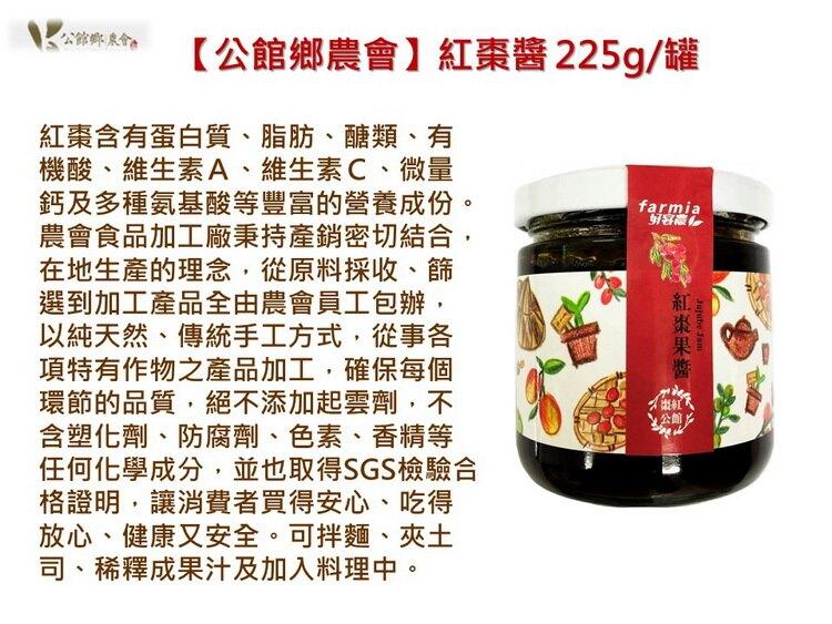 【公館鄉農會】紅棗果醬 225公克/罐