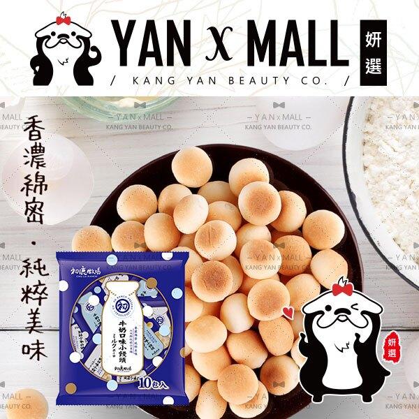 初鹿牧場 牛奶口味小饅頭 (10入裝/袋)【姍伶】