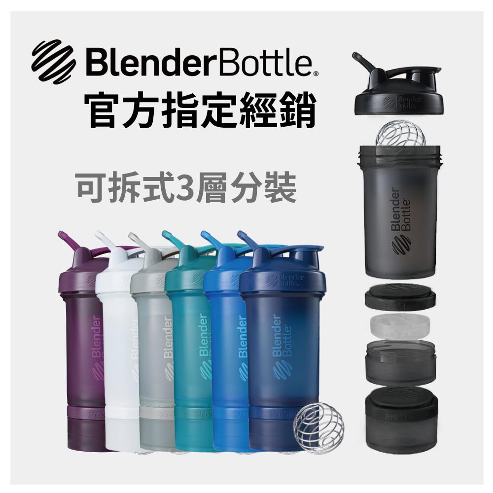blender bottleprostak系列多層分裝可拆式運動搖搖杯-7色可選