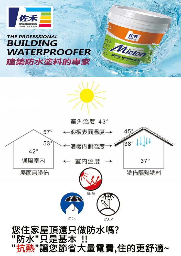 邁克漏屋頂防水組合 適用20坪屋頂 (屋頂牆面專用)