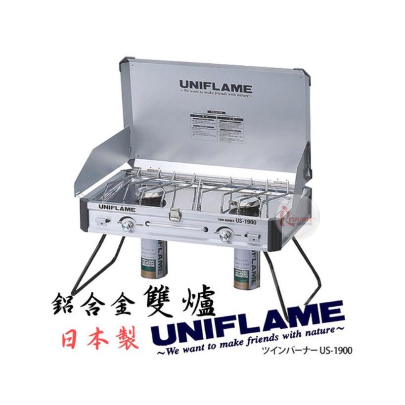 610305 日本UNIFLAME (原色) US-1900鋁合金雙口爐瓦斯爐7800kcal 日本製 電子點火 導熱板