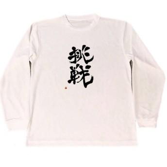 挑戦 ドライ Tシャツ 漢字 KANJI グッズ 書道 格闘技 空手 柔道 受験 合格 試合 ロングTシャツ ロンT