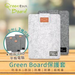 【Green Board】電紙板保護套 - S尺寸 -(防潑水、防刮、防塵、耐髒)