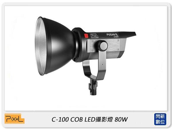 【滿3000現折300+點數10倍回饋】Pixel 品色 C-100 COB LED 攝影燈 80W 色溫5600K (C100,公司貨)