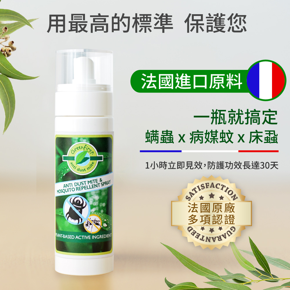 【LooCa】法國Greenfirst天然植物滅螨噴霧150ml (1入)