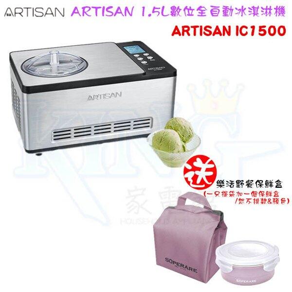 【贈樂活野餐保鮮盒 附原廠食譜】ARTISAN 1.5L數位全自動冰淇淋機 IC1500 SUPER SALE
