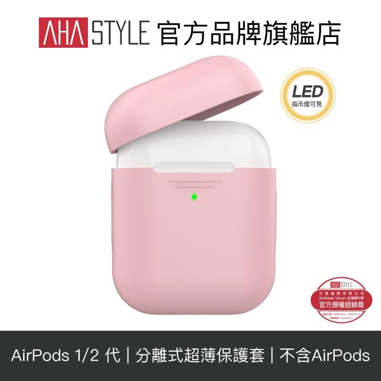 AHAStyle AirPods 專用矽膠保護套 分體式設計