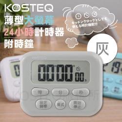 【KOSTEQ】24小時功能薄型大螢幕電子計時器-內附時鐘功能-灰色-