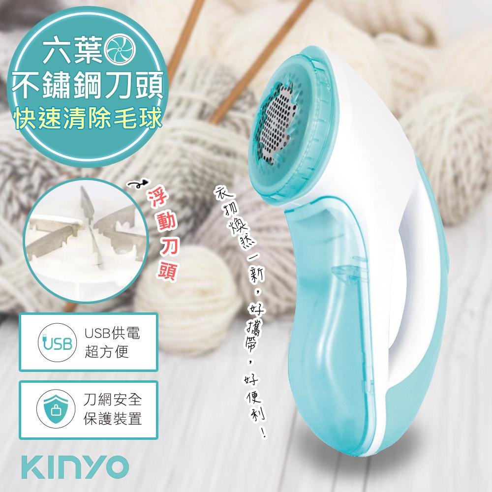 【KINYO】六葉刀頭USB充電式除毛球機(CL-522)不怕起毛球
