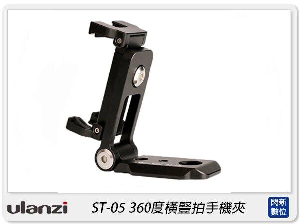 【銀行刷卡金回饋】Ulanzi ST-05 折疊式手機夾具 兩組標準 冷靴 Arca 雲台 手機 攝影(ST05,公司貨)