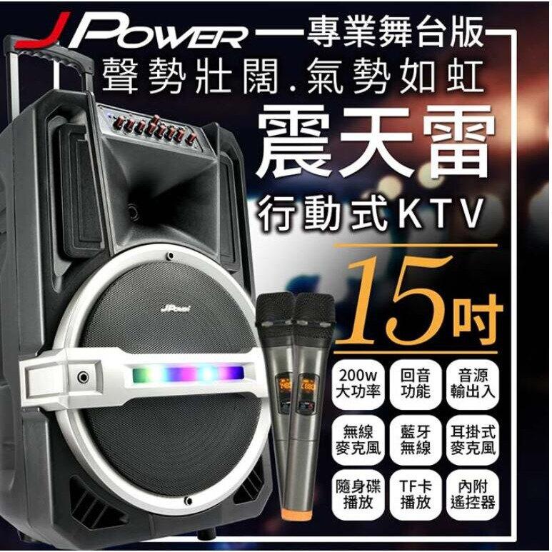 震天雷拉桿式行動KTV音響 J-102-15-PRO 專業舞台版 支援藍牙/USB隨身碟/Micro SD卡/3.5音源