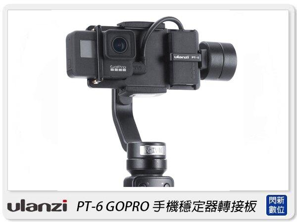 【滿3000現折300+點數10倍回饋】Ulanzi PT-6 Gopro轉接OSMO Action轉接板 手機穩定器轉接板 麥克風(PT6,公司貨)