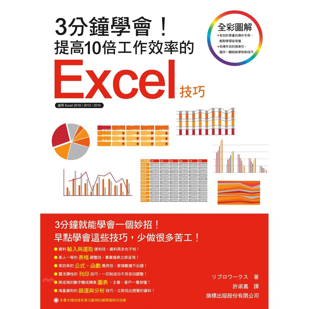 《旗標出版社》3分鐘學會 提高10倍工作效率的Excel 技巧[88折]