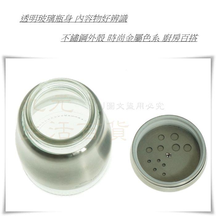 【九元生活百貨】ST玻璃調味罐/150ml 旋轉椒鹽罐 不鏽鋼胡椒罐 調味瓶