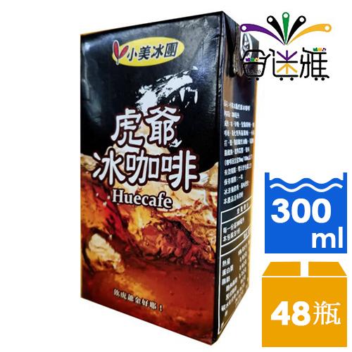【免運直送】小美冰團虎爺冰咖啡300ml(24瓶/箱)X2箱-01