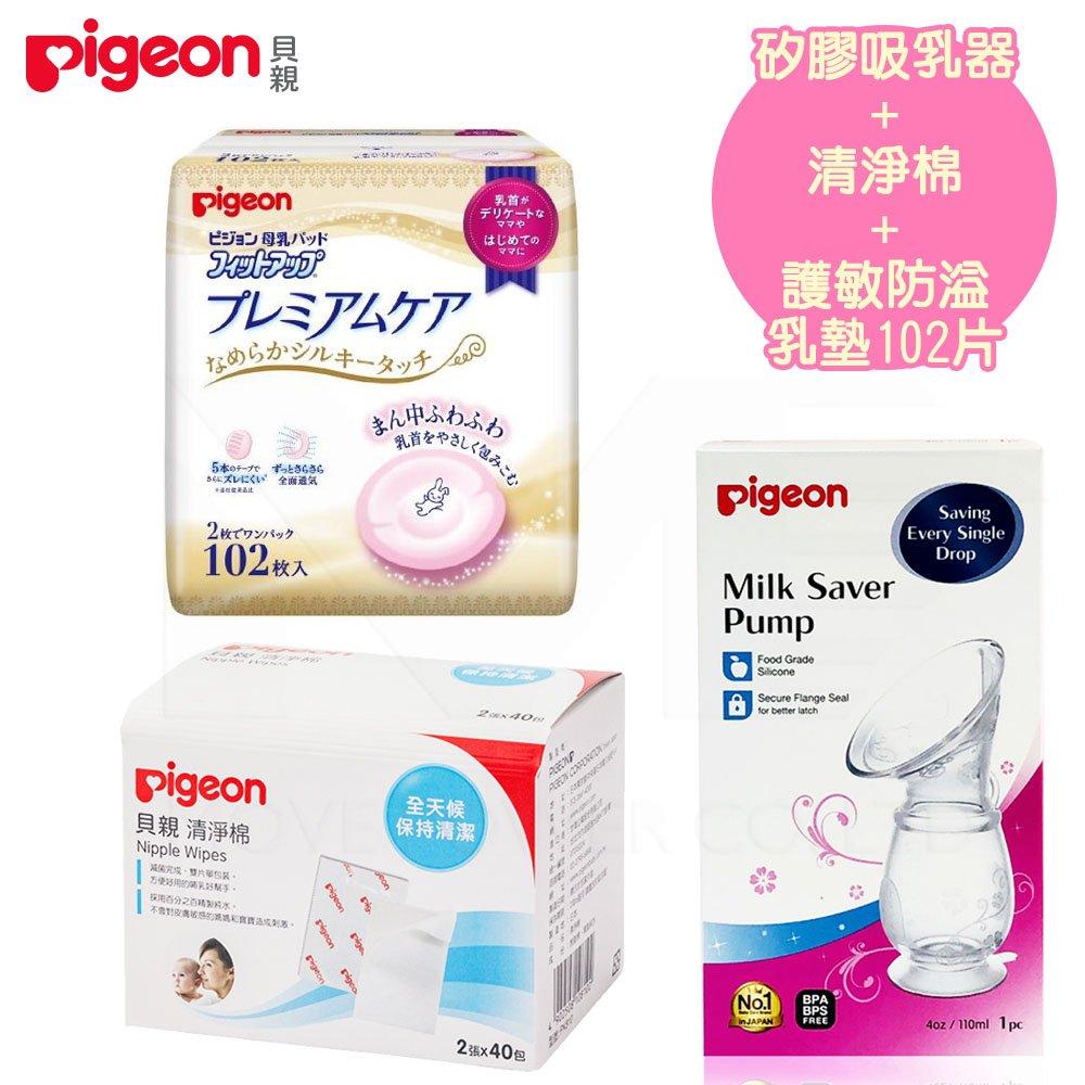 日本Pigeon貝親 矽膠吸乳器+清淨棉+護敏防溢乳墊102片  P26914-1+PK810+P16081