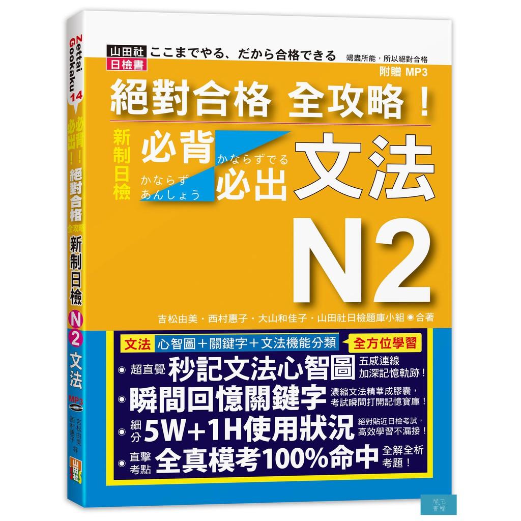 (山田社)絕對合格 全攻略!新制日檢N2必背必出文法(20K+MP3)