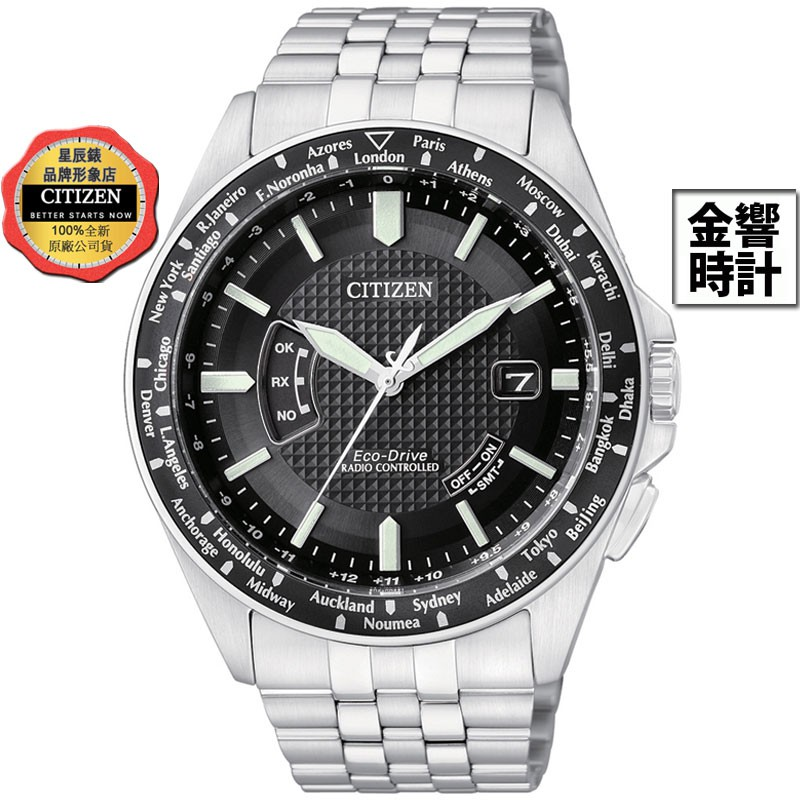 CITIZEN 星辰錶 CB0027-51E,公司貨,日本製,光動能,時尚男錶,電波時計,萬年曆,藍寶石,日期,手錶