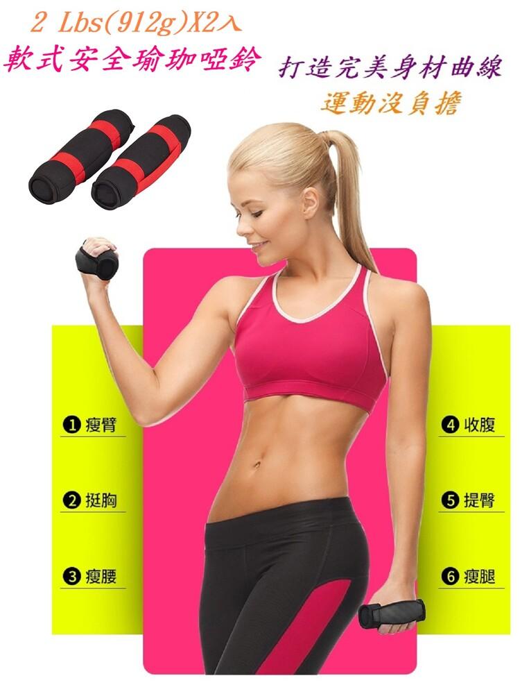 u-fit4 lbs (1.82 kgs)瑜珈軟式啞鈴組(2入)