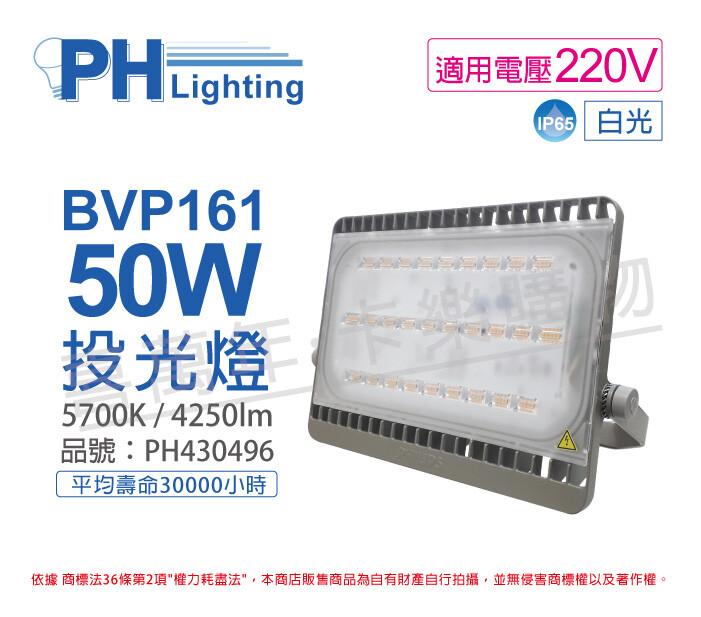 philips飛利浦bvp161 led 50w 220v 5700k 白光 ip65 投光燈