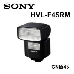 SONY HVL-F45RM閃光燈 內建無線電遙控控制 GN值45~台灣索尼公司貨(原廠配件)