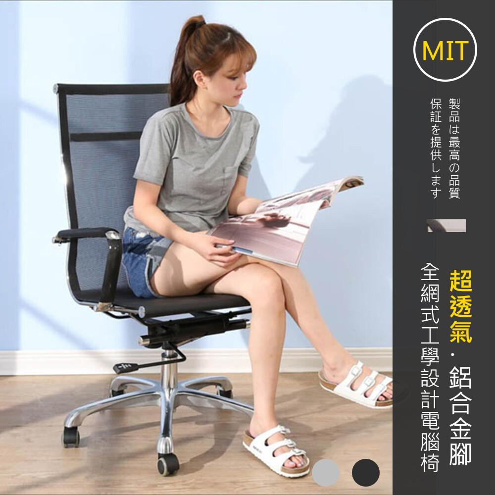 台灣製傢俱,高背全網式設計質感家美免組裝防刮地pu輪辦公椅(黑)