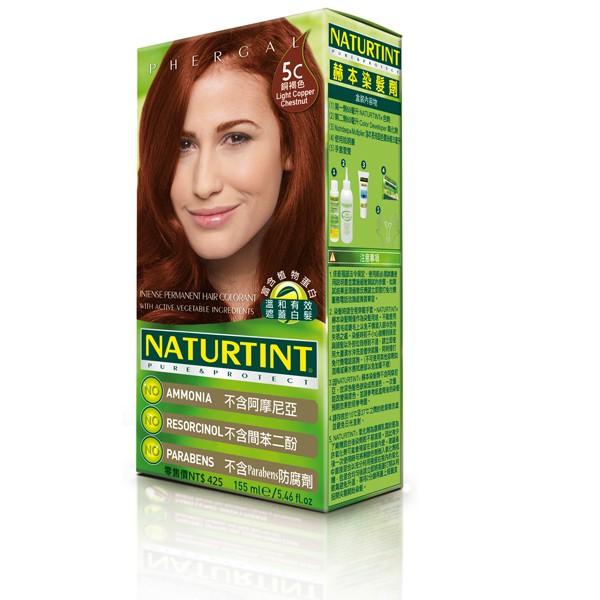 【NATURTINT 】赫本染髮劑-銅褐色5C(155ml)