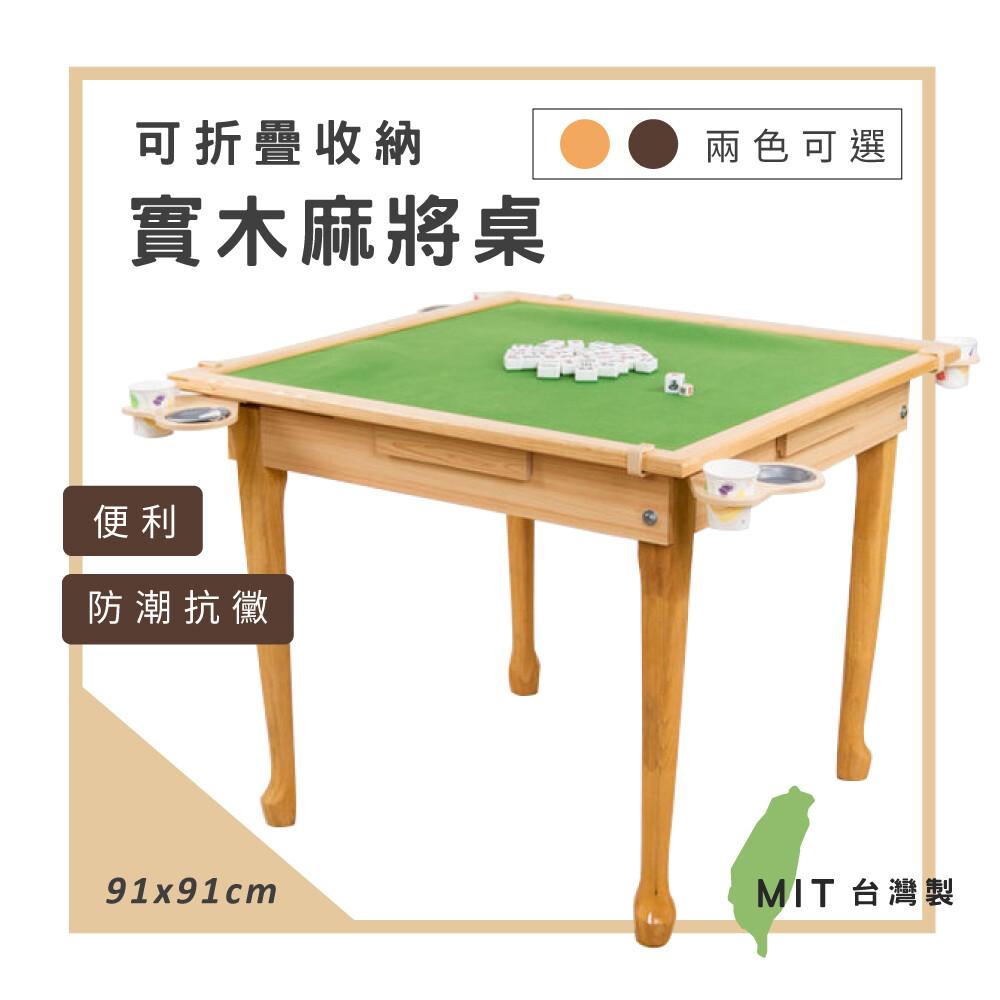 台灣製傢俱質感家美多功能可收納折疊實木麻將桌(兩款)