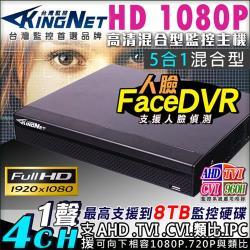 KINGNET 監視器攝影機 人臉偵測系統  4路監控主機 混合型 手機遠端 1080P AHD TVI CVI 類比 IP 960H 監視監控 管理