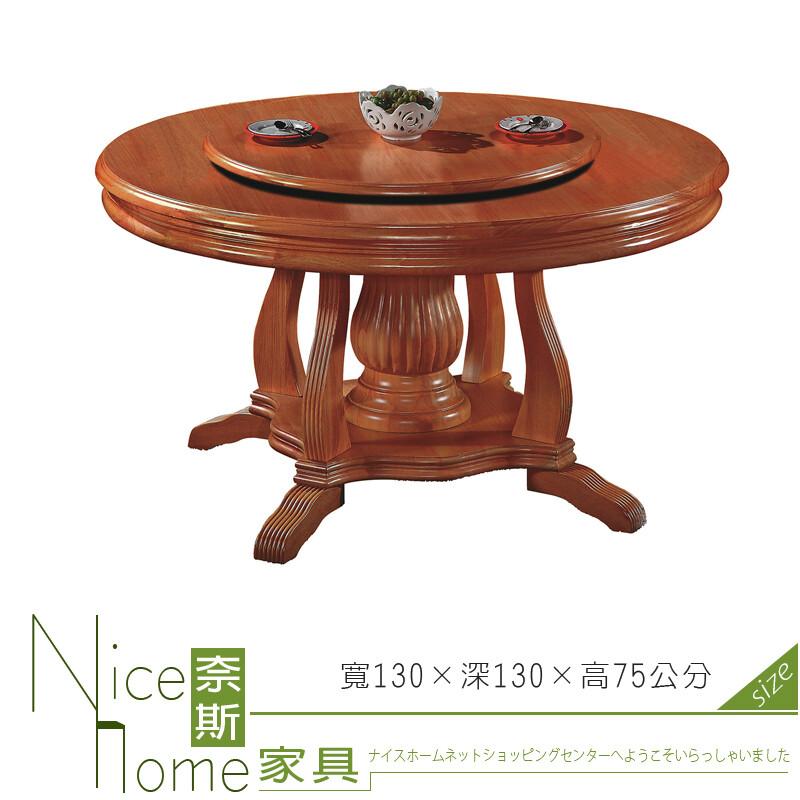 奈斯家具nice770-01-hm 威爾柚木4.3尺圓桌/附3尺轉盤/不含玻