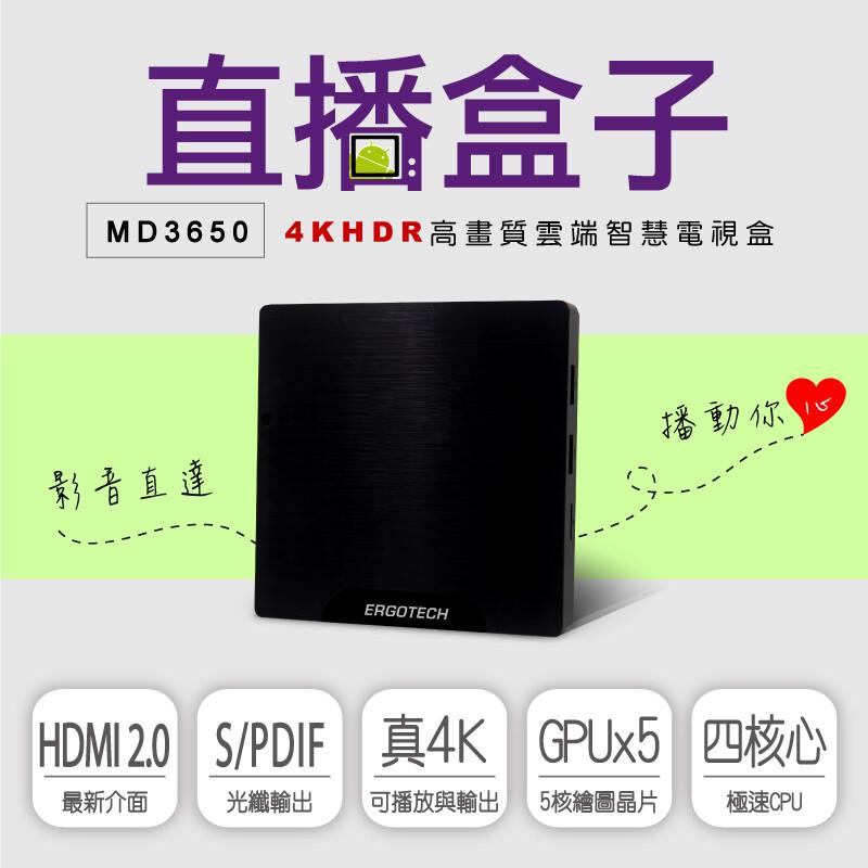人因 直播盒子md3650 4khdr高清雲端智慧電視盒
