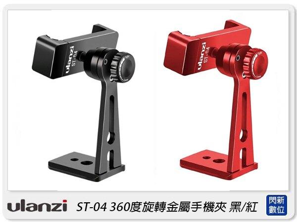 【滿3000現折300+點數10倍回饋】Ulanzi ST-04 360度 鋁合金手機夾具 Aarc 雲台 手機 攝影 黑/紅(ST04,公司貨)