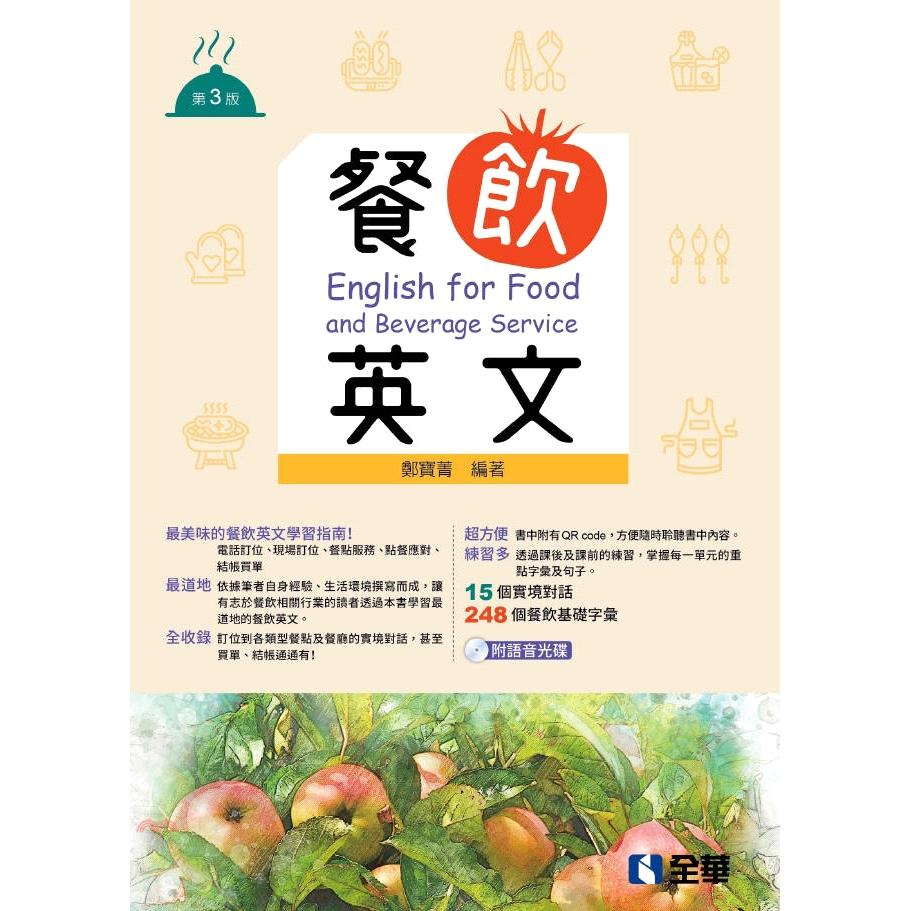 《全華圖書》餐飲英文[9折]
