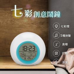 七彩創意鬧鐘 自然聲響鬧鈴 日期溫度顯示 七彩小夜燈