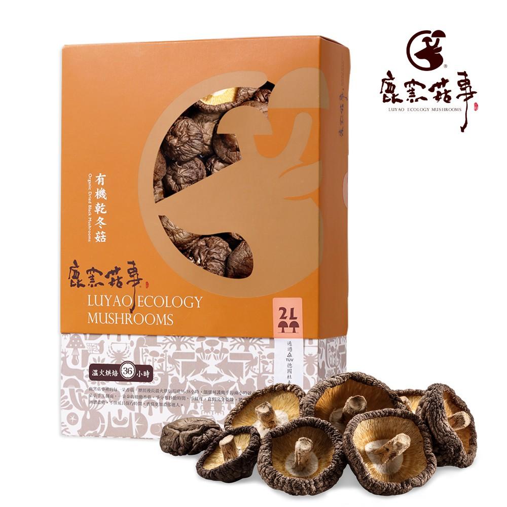 【鹿窯菇事】有機乾冬菇 乾香菇 尺寸2L 台灣香菇 送禮好選擇 煮湯炒菜香氣足